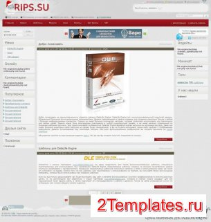 RIPS для DLE 9.8