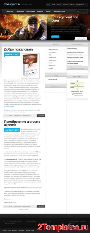 The Source для DLE 9.6