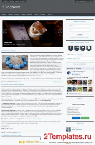 BlogNews для DLE 10.1