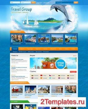 Travel Group (Test-Templates) для DLE 10.6