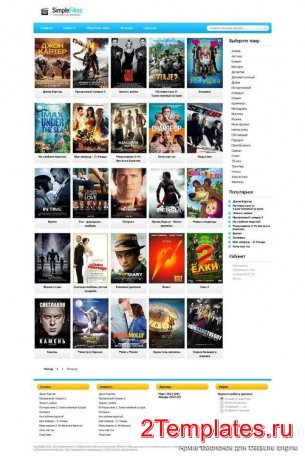 SimpleFilms (Test-Templates) для DLE 10.6