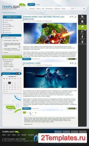 Light Template для DLE 11.0