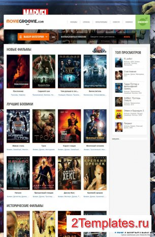 MovieGroovie для DLE 11.0