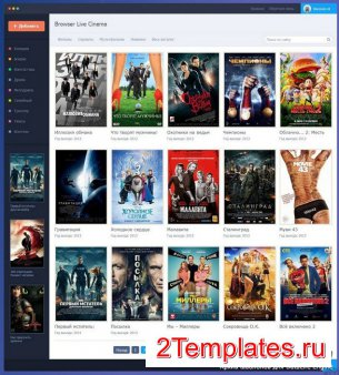 Browser Live Cinema для DLE 11.2