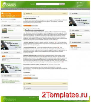 Google-Androids для DLE 11.3