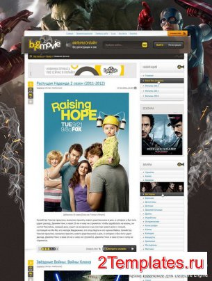 Big-movie для DLE 11.3
