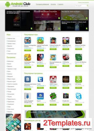 AndroidClub для DLE 11.3
