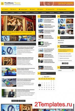 FirstNews для DLE 12.0