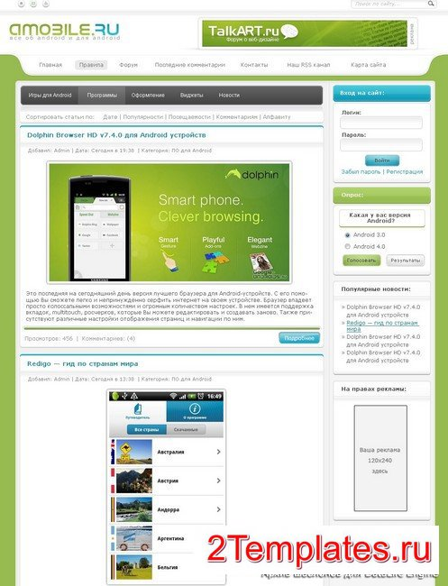Mobile Android для DLE 11.1