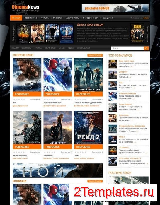 CinemaNews для DLE 11.1