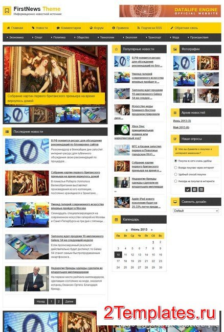 FirstNews для DLE 11.1