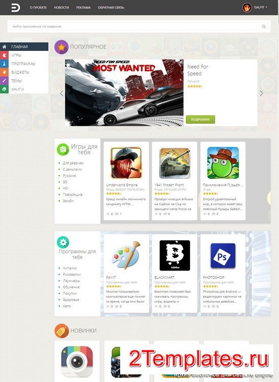 Best-android для DLE 11.2