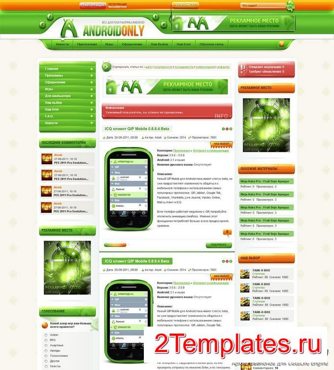 AndroidOnly для DLE 11.3