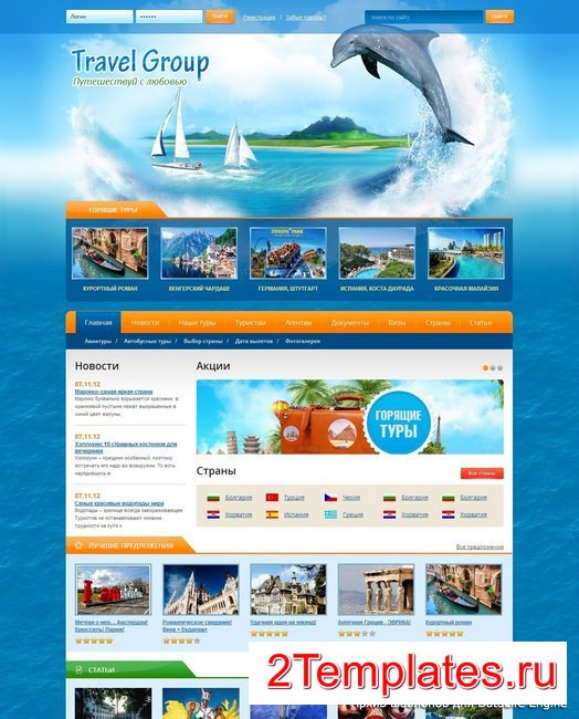 Travel Group для DLE 11.3