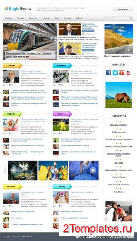 Bright Events (Test-Templates) для DLE 12.1