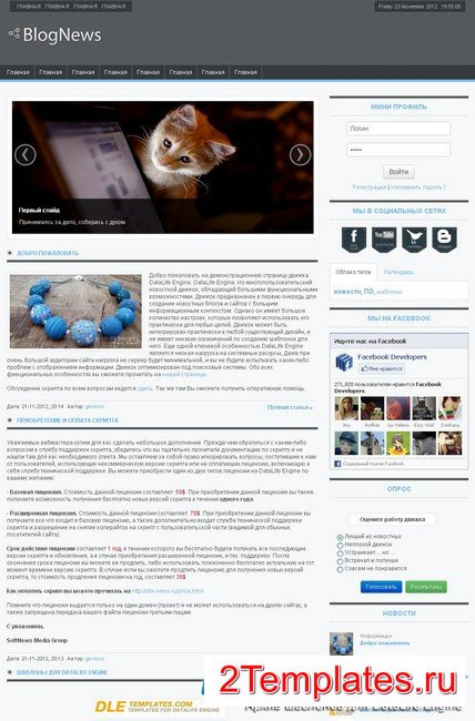 BlogNews для DLE 13.1